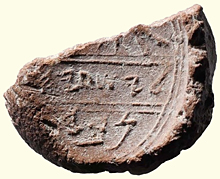 A 7th-century bulla or seal thought to have belonged to the prophet Isaiah